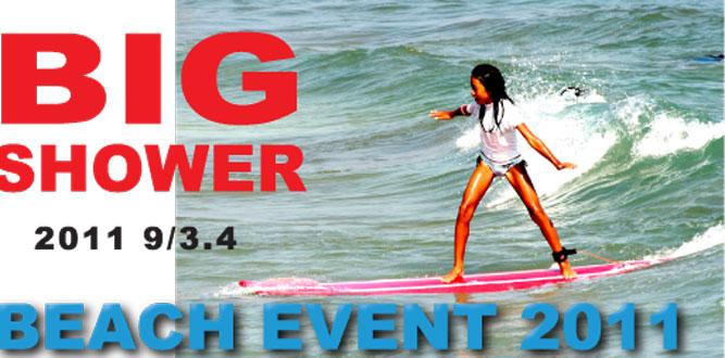 Bigshower2011surfseminar
